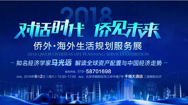 【北京6.02】侨外·海外生活规划服务展