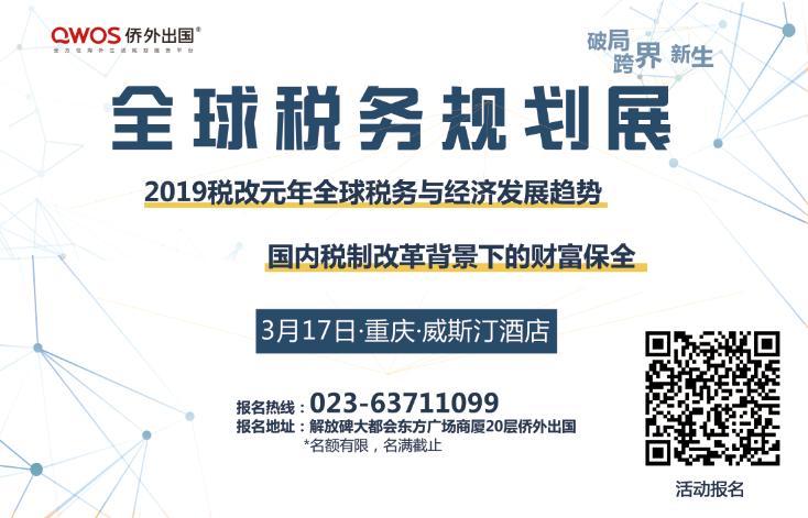 【3.17重庆税务活动】侨外2019全球税务展