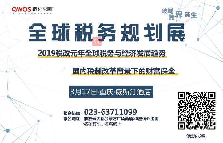 【重庆3.17】侨外2019全球税务规