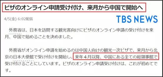 """告别""""旅行社代办""""时代,日本5月起开放旅游签网络申请通道!"""