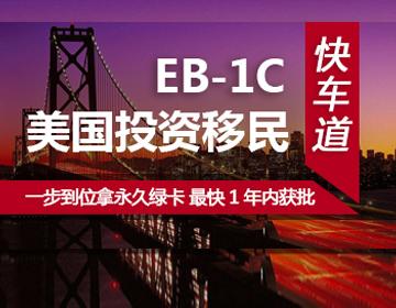侨外出国H1B计划:在美留学生