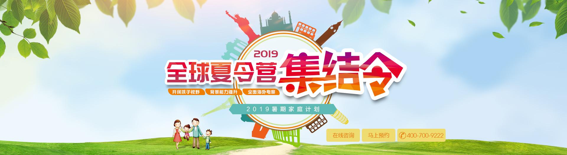 2019全球夏令营集结令