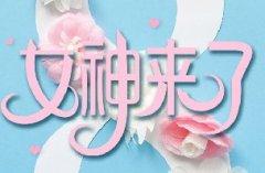 【北京3.6】女神来啦!魅力女神同行日