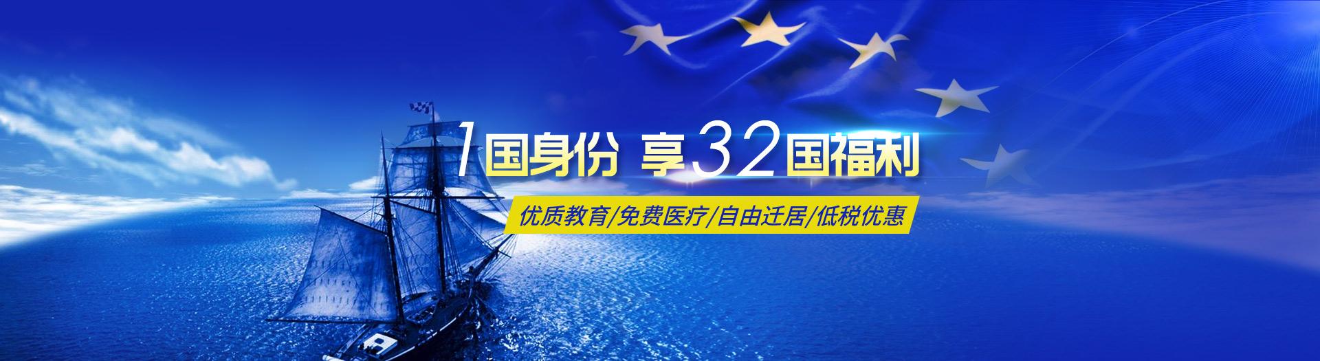 1国身份享32国福利