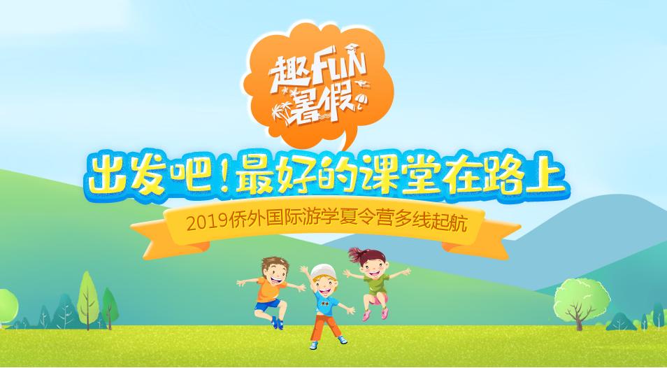 2019僑外國家游學夏令營多線起航