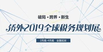 僑外2019全球稅務規劃展