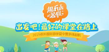 2019僑外國際游學夏令營