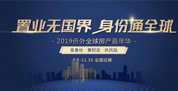 2019僑外全球房產嘉年華